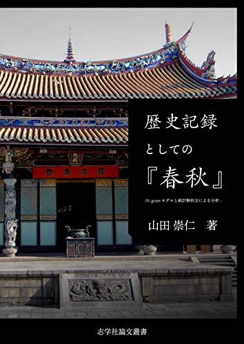 歴史記録としての『春秋』: N-gramモデルと統計解析法による分析 中国 ...