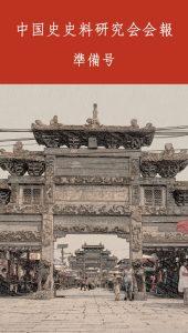 中国史史料研究会会報 準備号 表紙