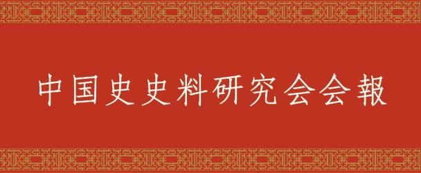 中国史史料研究会会報