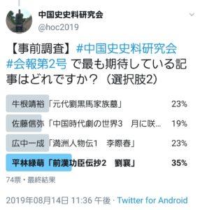 会報第2号Twitter事前アンケート②