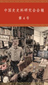 会報第4号表紙・目次(20190909-0246)