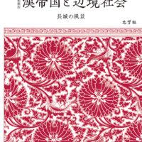 増補新版 漢帝国と辺境社会